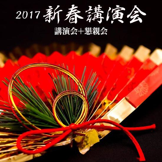 【LoSA 2017 新春講演会 受講+懇親会】