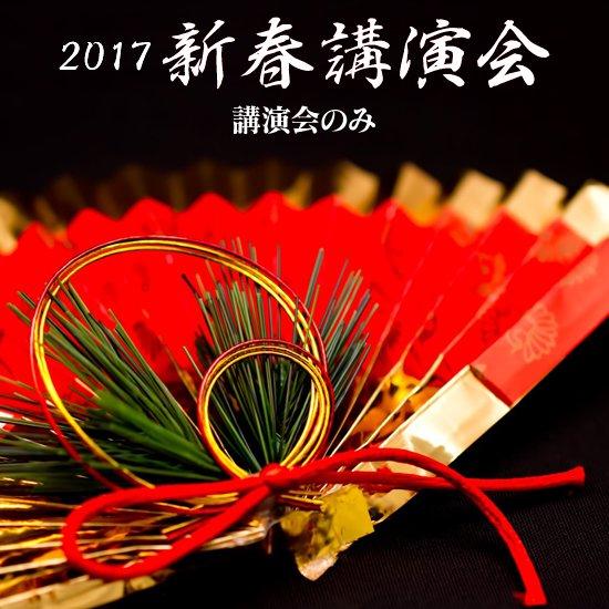 【LoSA 2017 新春講演会 受講のみ】