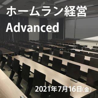 ホームラン経営Advancedコース【愛知】