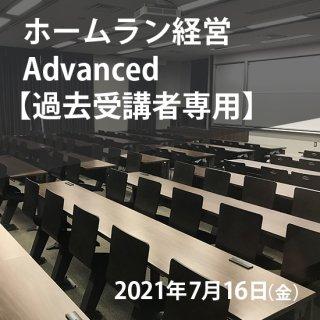 ★『過去受講者専用』★ホームラン経営Advancedコース【愛知】
