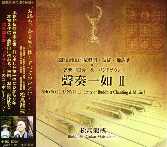 仏教音楽CD「聲奏一如 Ⅱ」 松島龍戒 - 一般社団法人 現代仏教音楽研究会