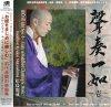 聲明音楽CD「聲奏一如 ー壱ー」