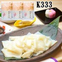 花懐石 K333