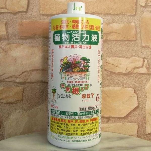 元気根っこSB7 1Lボトル(超高濃縮植物活性・活力剤)