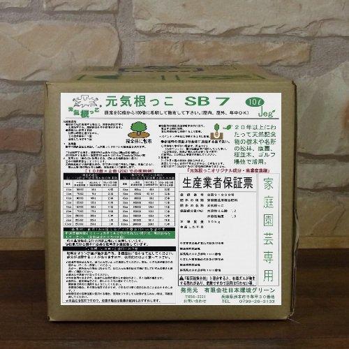 元気根っこSB7 10L缶(超高濃縮植物活性・活力剤)