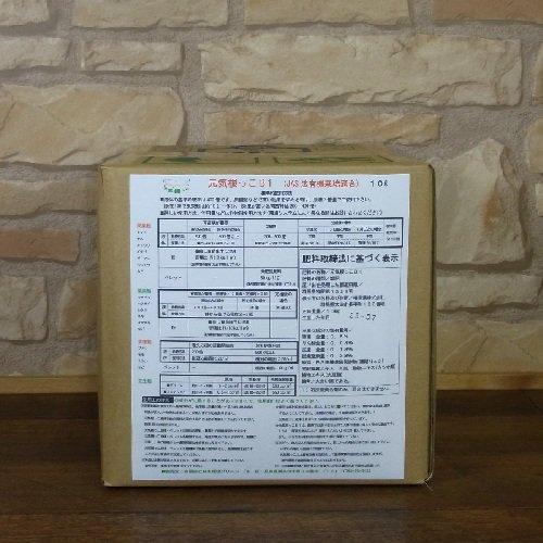 元気根っこB1 10L缶(高濃縮有機植物活性・活力剤)