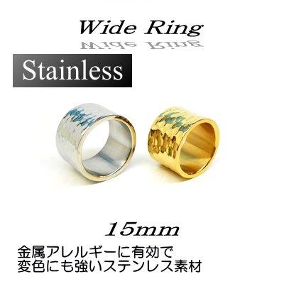 ステンレス★15mm極太リング