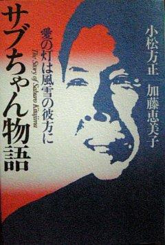 サブちゃん物語 愛の灯は風雪の彼方に / 小松方正、加藤恵美子 著