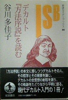 デカルト『方法序説』を読む (岩波セミナーブックス) / 谷川多佳子 著