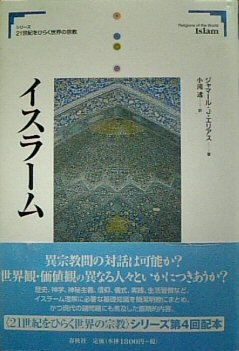 イスラーム <21世紀をひらく世界の宗教> / ジャマール.J.エリアス 著