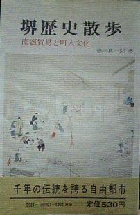 堺歴史散歩 南蛮貿易と町人文化 / 徳永真一郎 著