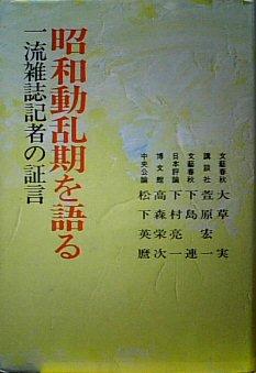 昭和動乱期を語る 一流雑誌記者の証言