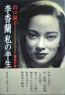 山口淑子の画像 p1_16