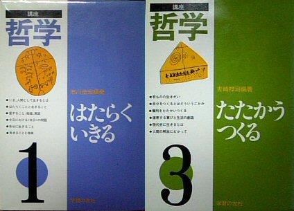 講座 哲学1 はたらく いきる ・ 哲学3 たたかう つくる (2冊セット)