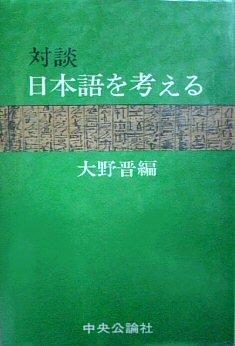 対談日本語を考える / 大野晋 編