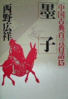 中国古典百言百話15 墨子 / 西野広祥 著