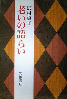 沢村貞子の画像 p1_17