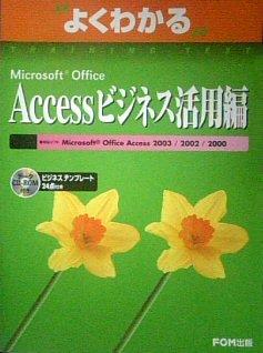 よくわかる Microsoft Office Access ビジネス活用編  / 富士通オフィス機器株式会社 編