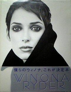 WINONA RYDER (ウィノナ・ライダー全記録) / エディターズオブUS 著 - がらく