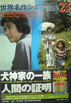 KADOKAWA世界名作シネマ全集23 「犬神家の一族」「人間の証明」
