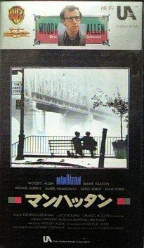 マンハッタン 【字幕版】[VHS] / ウディ・アレン監督