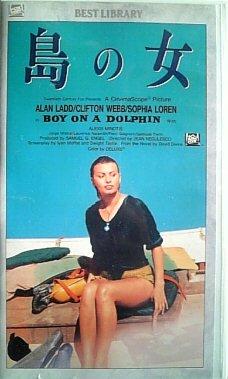 島の女 【字幕版】[VHS] (1957年) / ジーン・ネグレスコ監督