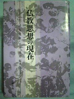 仏教思想の現在 / 峰島旭雄、芹川博通 著