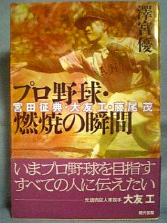 宮田征典の画像 p1_25