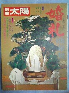 別冊 太陽―日本のこころⅩ(10) 婚礼