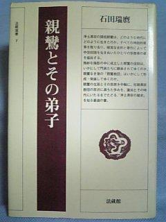 親鸞とその弟子(法蔵選書7) / 石田瑞麿 著