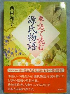 季語で読む源氏物語 / 西村和子 著