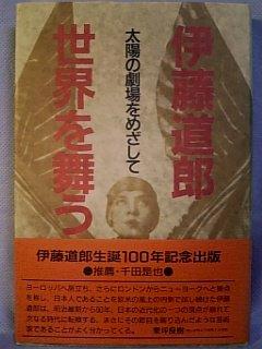 伊藤道郎・世界を舞う―太陽の劇場をめざして / 藤田富士男 著