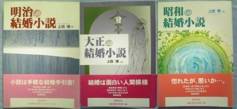 明治の結婚小説 (他 大正 昭和)/上田博 小説にみる結婚事情3冊