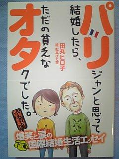 ★パリジャンと思って結婚したら、ただの貧乏なオタクでした / 田丸ヒロ子 著 松本ひで吉 画