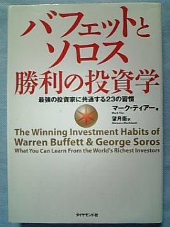 ☆バフェットとソロス勝利の投資学:最強の投資家に共通する23の習慣 / マーク・ティアー 著