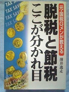 ★脱税と節税 ここが分かれ目―元・国税Gメンが教える / 薄井逸走 著