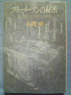 フリーメーソンの秘密―世界最大の結社の真実/ 赤間剛 著 - がらくた本 ...