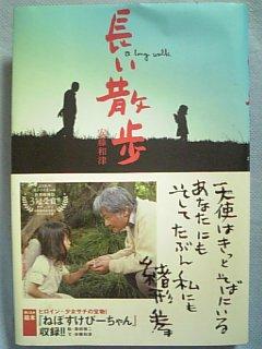 長い散歩 / 安藤和津 著  奥田瑛二監督映画作品