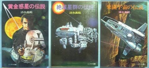 「黄金惑星の伝説」他 宇宙史シリーズ3冊 / 清水義範 著 (ソノラマ文庫)