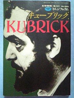 イメージフォーラム(1998/4月増刊No.95) キューブリック