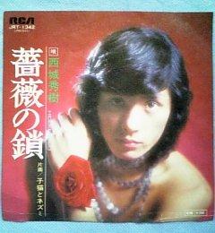 薔薇の鎖 [レコード](EP盤) / 西城秀樹