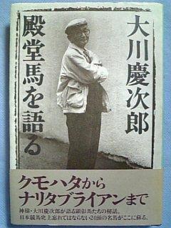 慶次郎 大川 競馬予想サイト「大川慶次郎」で的中の捏造を見つけてしまった。口コミ・評判・評価