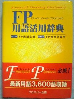 FP(ファイナンシャル・プランニング)用語活用辞典 / FP出版企画 監