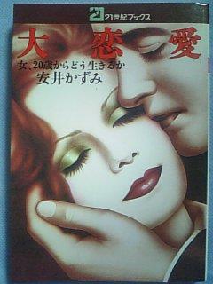大恋愛―女、20歳からどう生きるか / 安井かずみ 著 (1976年)