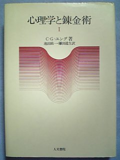 心理学と錬金術 Ⅰ / C・G・ユング 著 池田紘一、 鎌田道生 訳