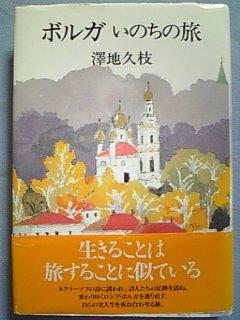 ボルガ いのちの旅 / 澤地久枝 著