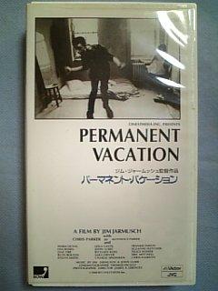 パーマネント・バケーション【字幕版】[VHS] / ジム・ジャームッシュ 監督