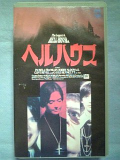 ヘルハウス 【字幕版】[VHS] / ジョン・ホフ 監督