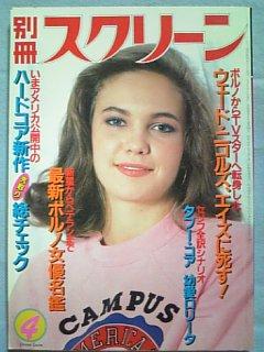別冊スクリーン(1985年4月号) 表紙:ダイアン・レイン