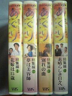 NHK連続テレビ小説 あぐり・総集編 全4巻(1巻~3巻までは未開封品)